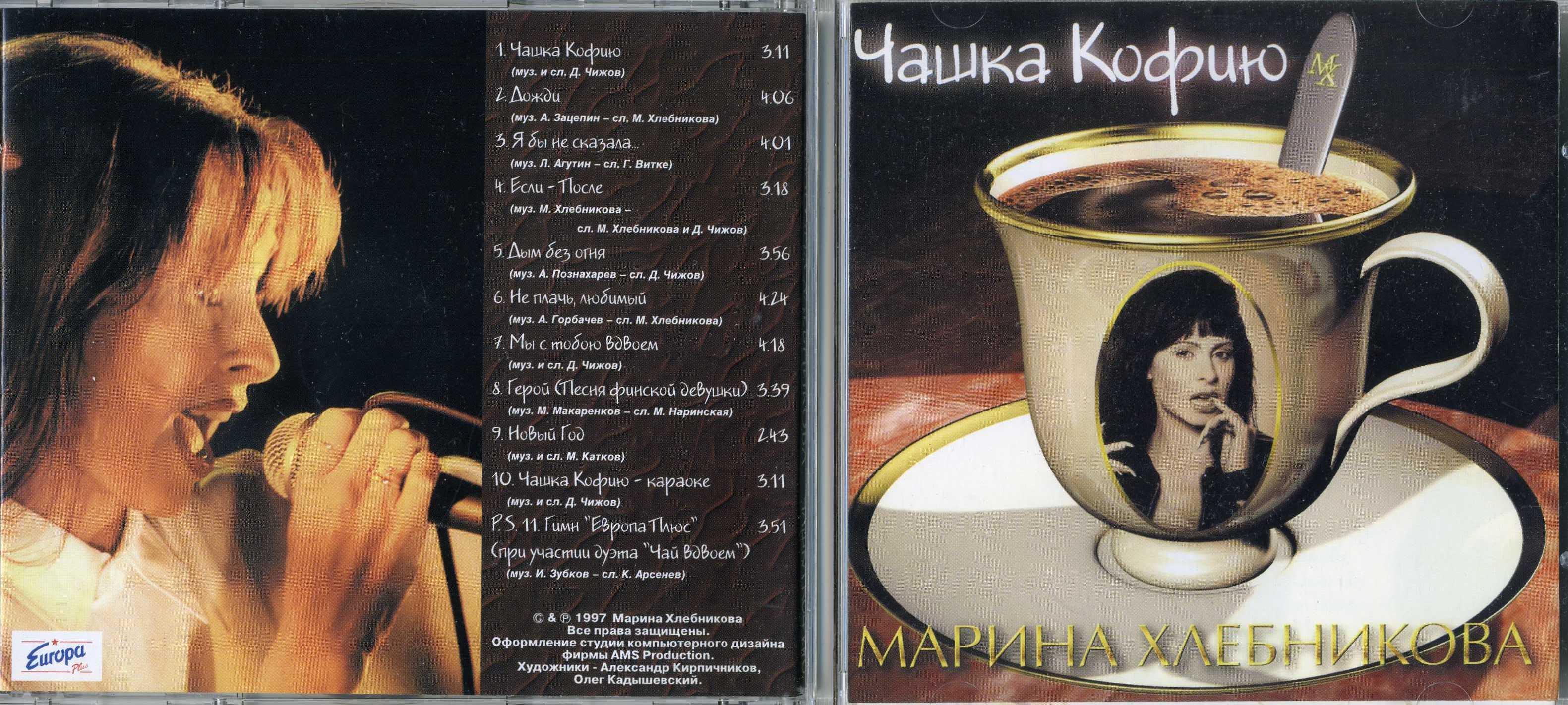 ПЕСНЯ ЧАШКА КОФЕЮ МАРИНА ХЛЕБНИКОВА СКАЧАТЬ БЕСПЛАТНО