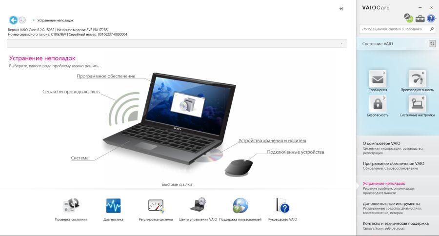 Ноутбук Sony VAIO Fit 15