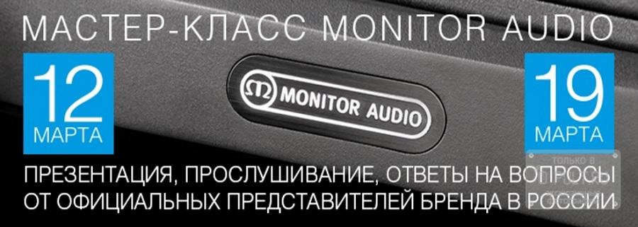Мастер-классы Monitor Audio в «Пульт.ру»