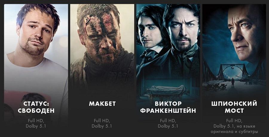 Okko Фильмы: смотрите кино с удовольствием