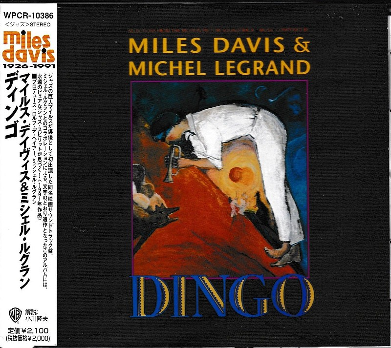 ФИРМЕННЫЙ CD. MILES DAVIS & MICHEL LEGRAND – DINGO