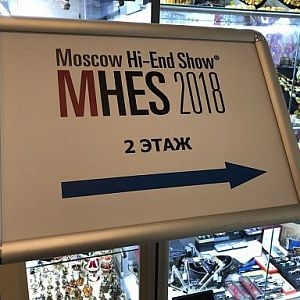 Moscow Hi-End Show (MHES 2018): картинки с выставки