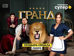 Сериал «Гранд» на платформе Samsung Smart TV в 4K
