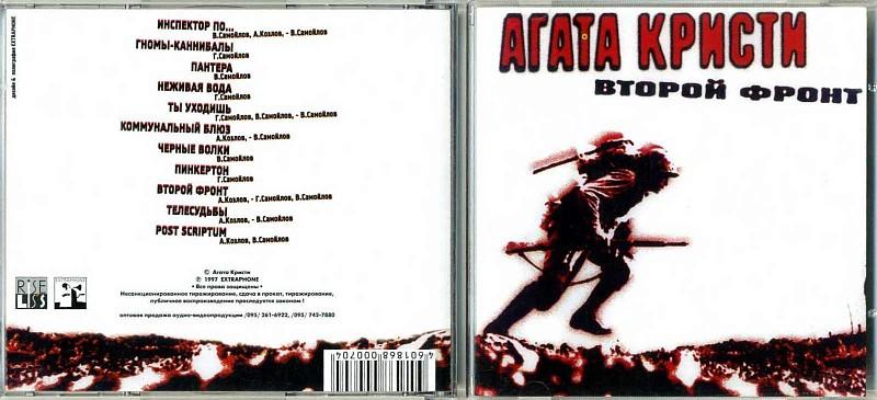 cd диски агат: