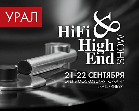 HI-FI & HIGH END SHOW едет на Урал