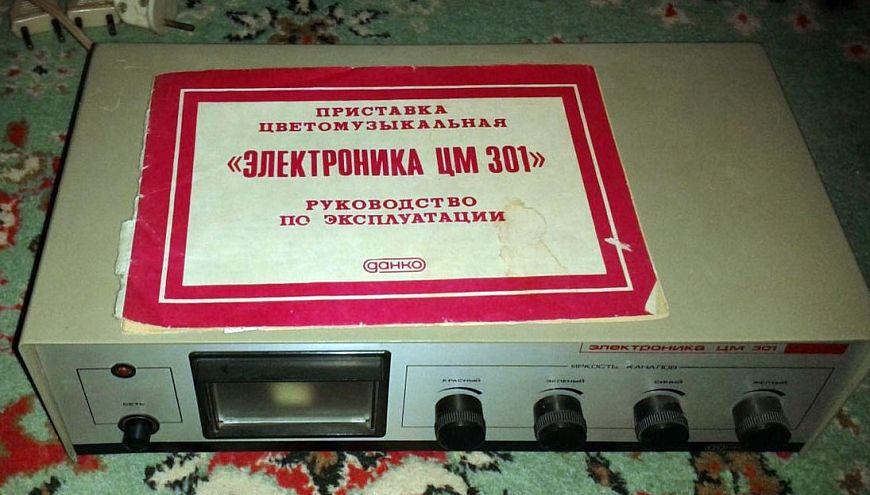 Топ 8 советской цветомузыки