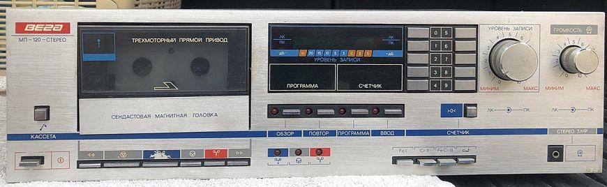 10. Вега МП-120-стерео