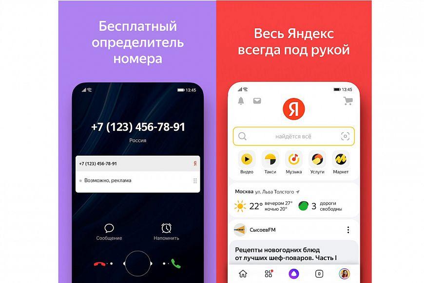 1. «Яндекс — с Алисой»
