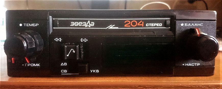 Звезда-204-стерео