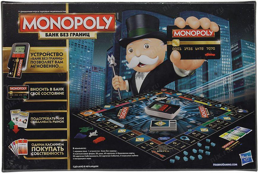 Monopoly Банк без границ