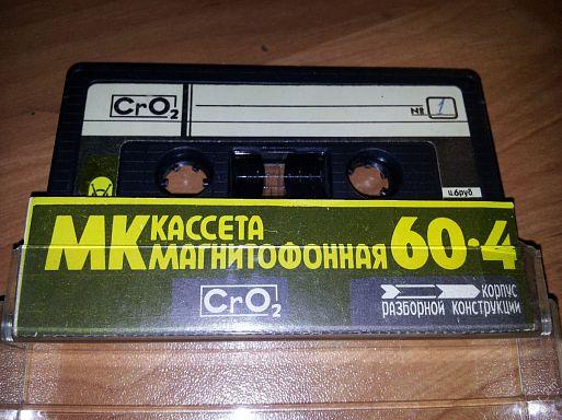 9. Государственные цены на кассеты в восьмидесятые годы были 4 руб. (факт)