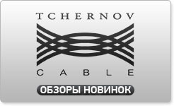 Акустические кабели Tchernov Cable Original Two SC и Special SC